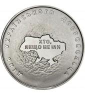 Монета День Украинского Добровольца 10 гривен Украина 2018