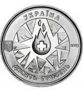 Монета На Варті Життя 10 гривень Україна 2019