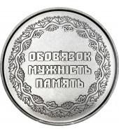 Монета Учасникам Бойових Дій На Території Інших Держав 10 гривень Україна 2019