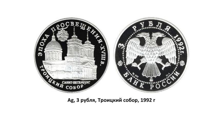 Срібні монети Росії