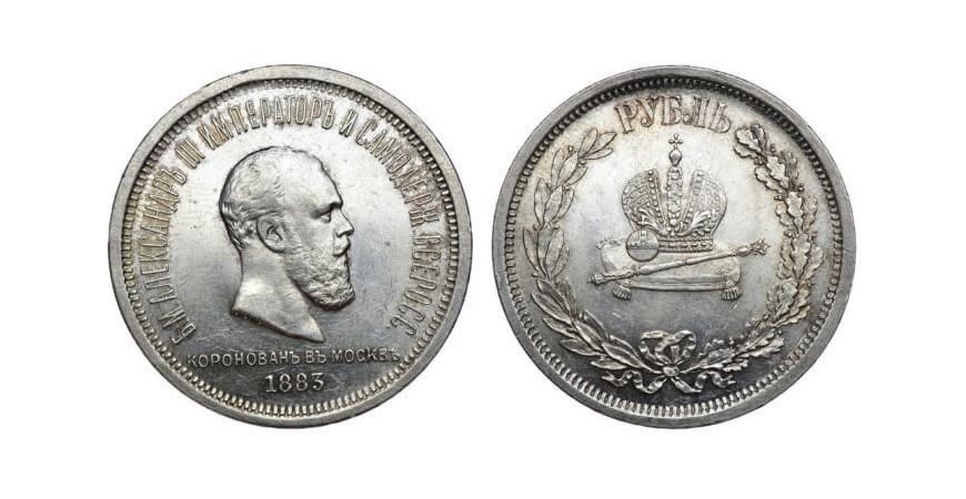 Один рубль Олександра Третього