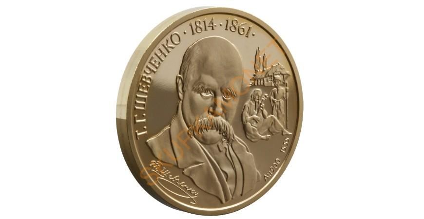 Монета Т. Г. Шевченка номіналом 200грн. 1997 рік