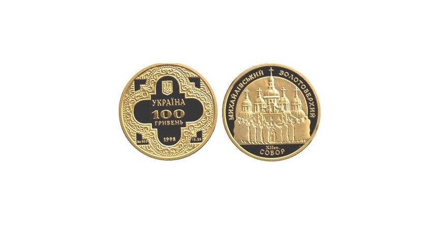 Монета Михайлівський Золотоверхий собор номіналом 100 грн. 1998 рік