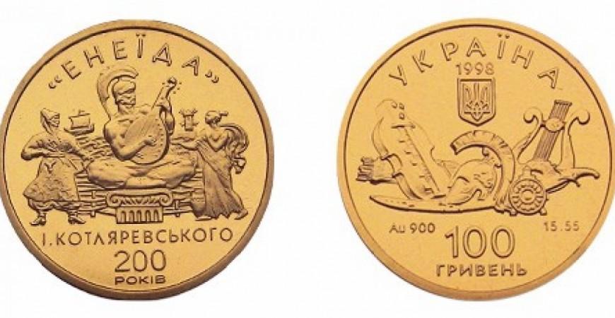 Монета Енеїда номіналом 100 грн 1998 рік