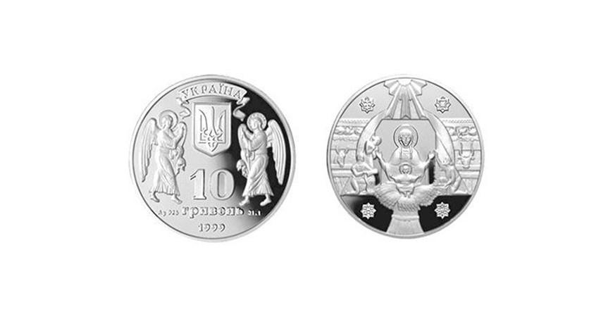 Монета Різдво Христове 1999 року карбування