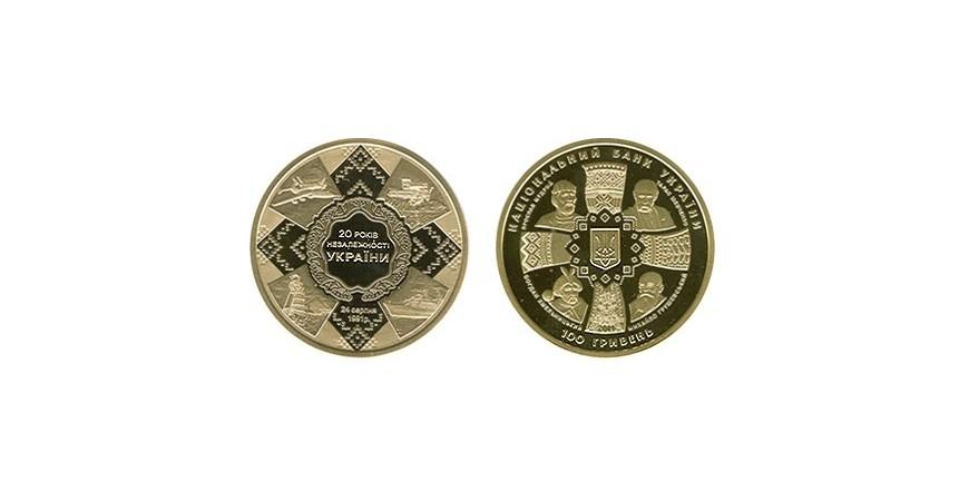 Пам'ятний знак 20 років незалежності України 2011 року випуску номіналом 100 грн.