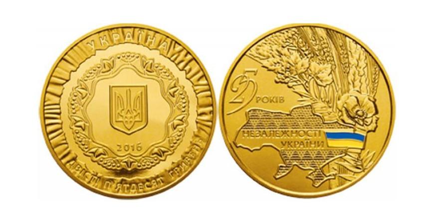Значимість монети 25 років незалежності України номіналом 250 грн. 2016 рік