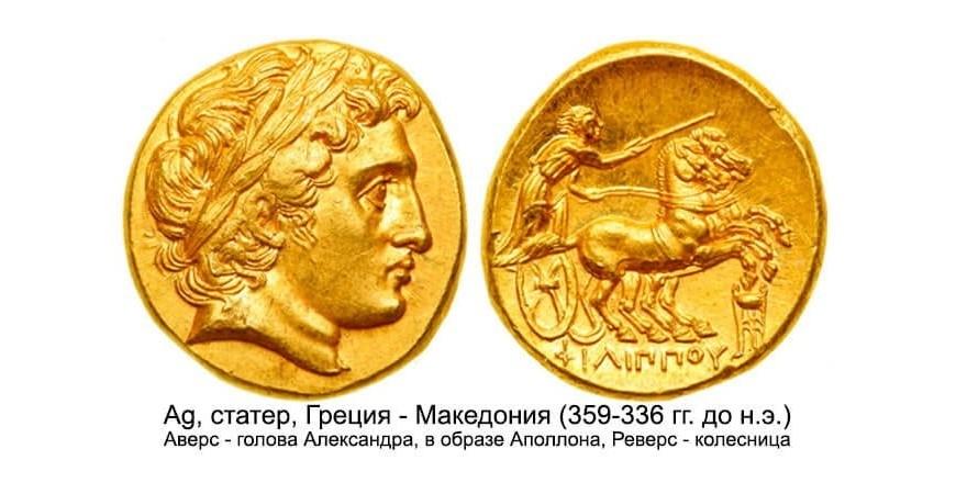 Монети Стародавньої Греції